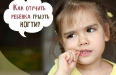 Як відучити дитину гризти нігті на руках (поради психолога)