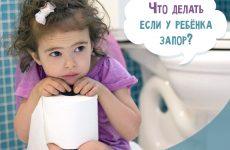 Запор у дитини 2-3 років: що робити в домашніх умовах