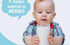 Алергія на молоко у дитини, чим замінити молочні продукти