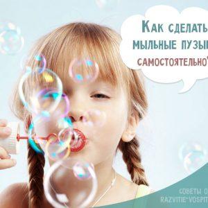 Як зробити мильні бульбашки в домашніх умовах як магазинні