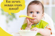 Як навчити дитину їсти ложкою самостійно: поради та приклади