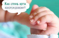 Як стригти нігті новонародженій дитині