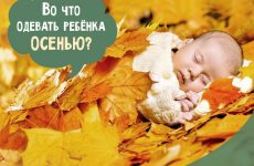 Як одягати дитину восени: консультація для батьків