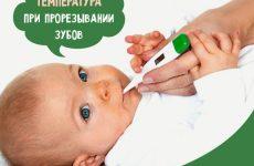 Температура при прорізуванні зубів у дітей до року і старше