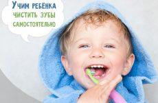 Як навчити дитину чистити зуби самостійно