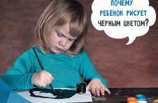 Дитина малює чорним кольором – що це значить