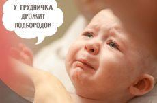 Тремтить підборіддя у новонародженого при годуванні і плачі