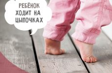 Дитина ходить на носочках: причини і як це виправити
