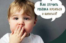 Як відучити дитину кусатися і щипатися: поради психолога