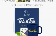 Tea n Tea чай для схуднення: відгуки, інструкція