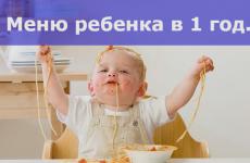 Меню дитини в 1 рік на тиждень з рецептами