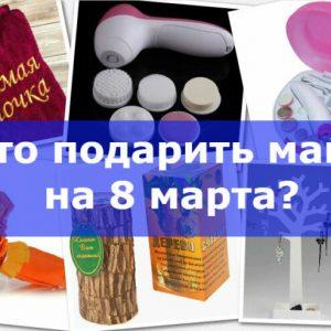 Що подарувати мамі на 8 березня? Кращі ідеї подарунків