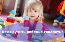 Як навчити дитину говорити — кращі способи та ігри