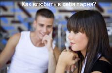 Як закохати в себе хлопця: 6 способів, які працюють безвідмовно
