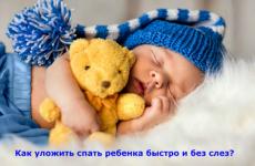 Як швидко вкласти дитину спати — за 5 хвилин без сліз